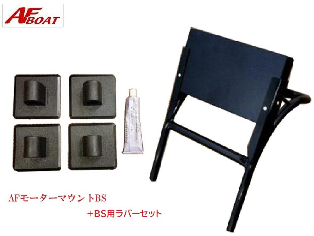 【送料無料から】ゴムボート AFモーターマウントBS+BS用ラバーセット