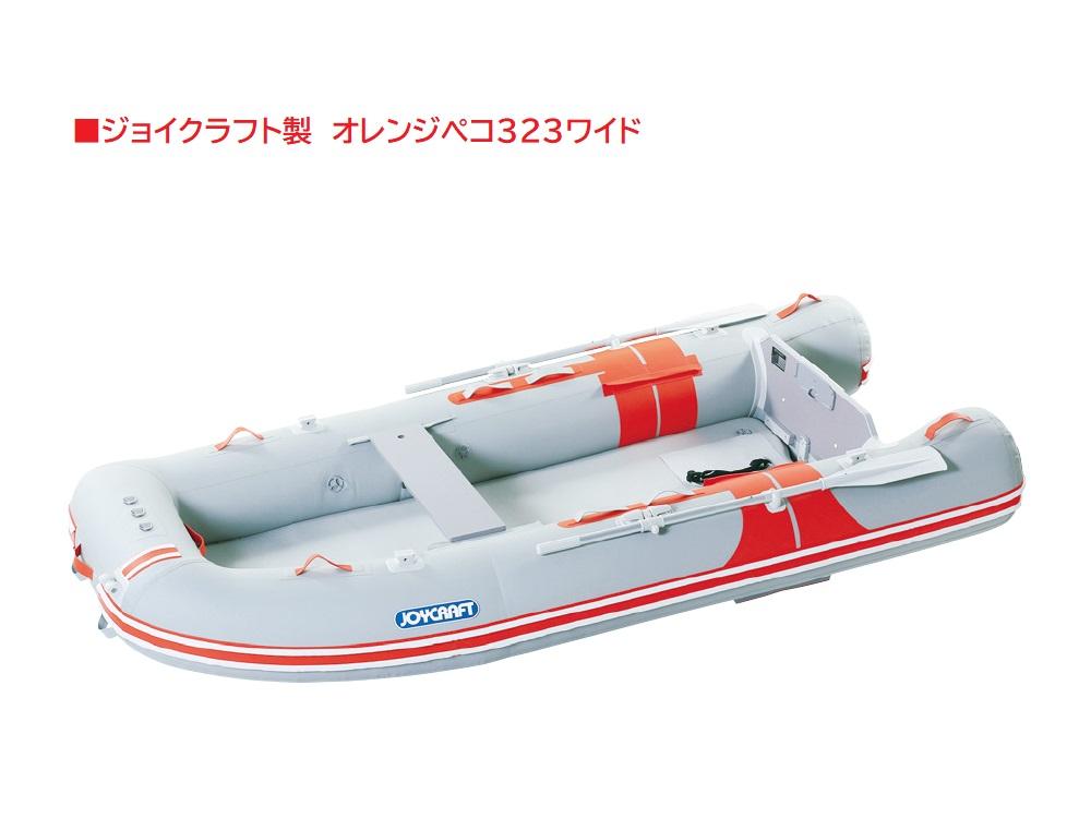 【送料無料から】ジョイクラフト オレンジペコ323W ゴムボート 釣り 4人乗り 3人乗り 定員5名 予備検査つき エアフロア艇