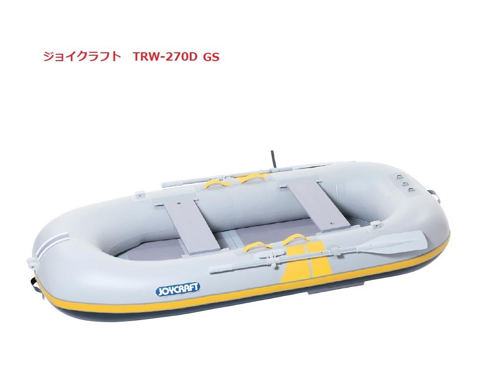 【送料無料から】ジョイクラフト TRW-270D (TRW-270D)グレー 予備検なし ゴムボート 釣り 2馬力 免許不要 3人乗り 2人乗り 定員4名
