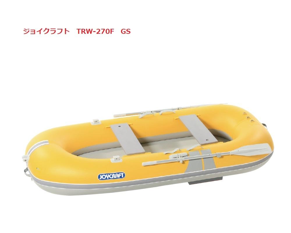 【送料無料から】ジョイクラフト TRW-270F GS(TRW-270F GS) エアフロアモデル イエロー 予備検なし ゴムボート 釣り 2馬力 免許不要 3人乗り 2人乗り 定員4名
