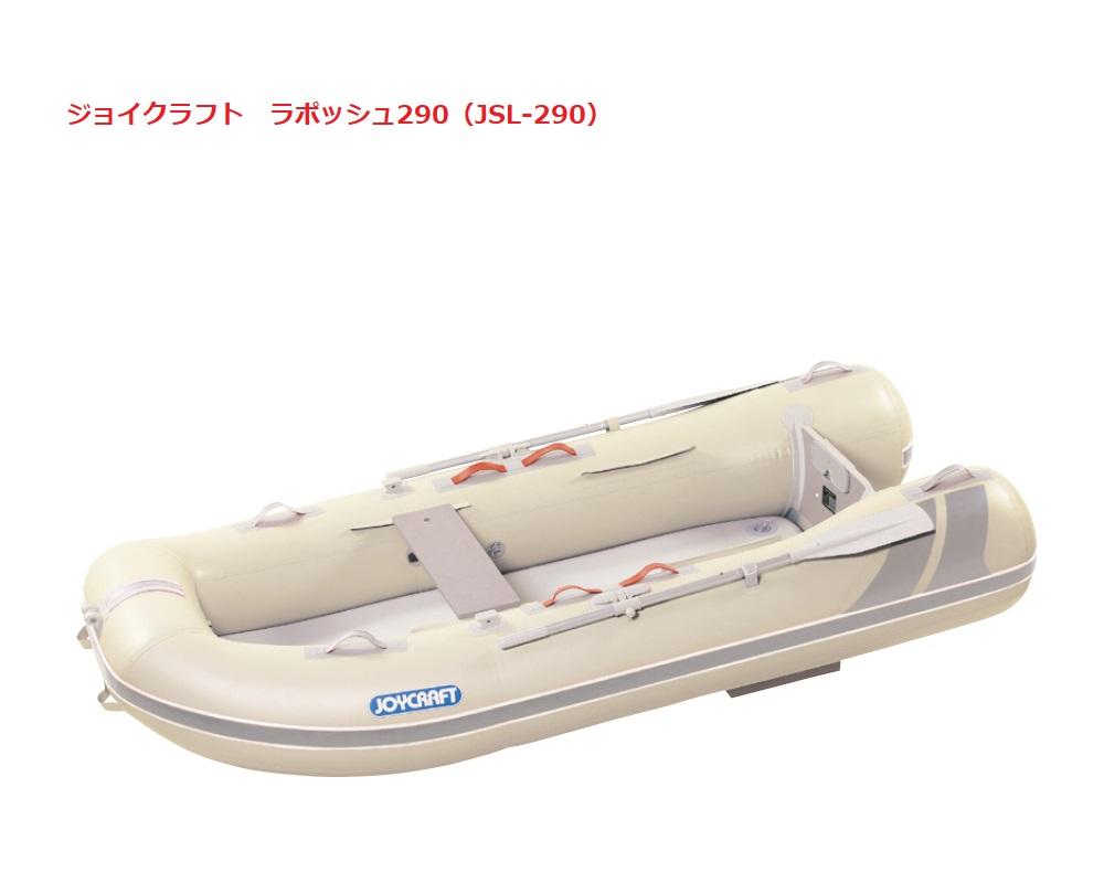 【送料無料から】ジョイクラフト ラポッシュ290 JSL-290 予備検なし ゴムボート 釣り 2馬力 免許不要 2人乗り 3人乗り 定員4名 極限まで軽く 強靭なボート布使用 固い高性能の艇体 強度と軽さを両立
