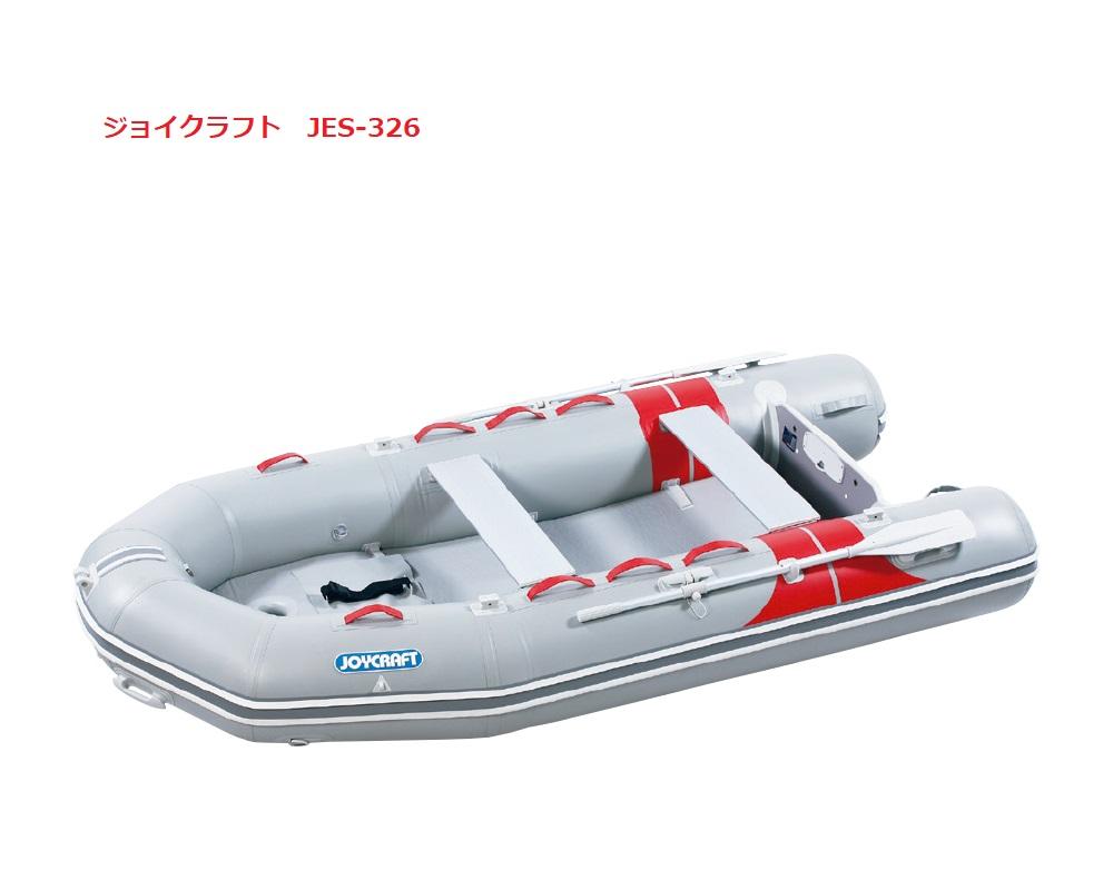 【送料無料から】ジョイクラフト JES326 定員4人乗り ゴムボート 予備検査付 プレジャー フィッシング 高速 乗り心地 竿立て ロッドホルダー バス釣り 海釣り インフレータブル JES326 JOYCRAFT