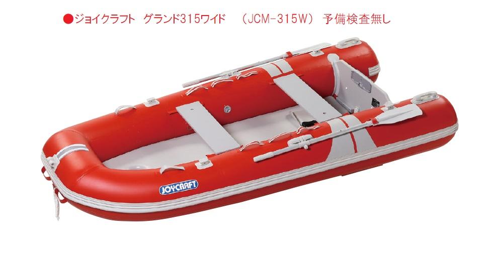 【激安】 【送料無料から】ジョイクラフト グランド315ワイド (JCM-315W) 赤 (JCM-315W) 予備検査無し エアフロア艇 ゴムボート 釣り 4人乗り 最速艇 3人乗り 定員4~5名 エアフロア艇 最速艇, 車高調通販 TRANSPORT:f249fb0d --- risesuper30.in