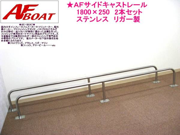 【送料無料から】ボート AFサイドキャストレール1800×250mm2本セット 期間数量限定セール