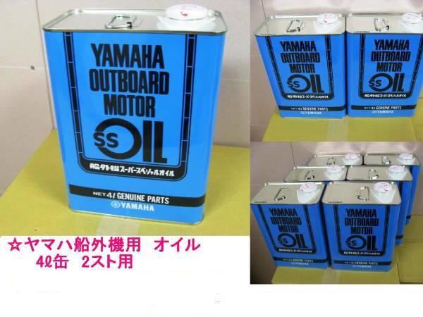 【送料無料】エンジン 船外機 ヤマハ船外機用SSオイル2スト用 4リットル缶×2缶セット