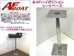 【送料無料】ゴムボート ボート AFハイポジション シートベース