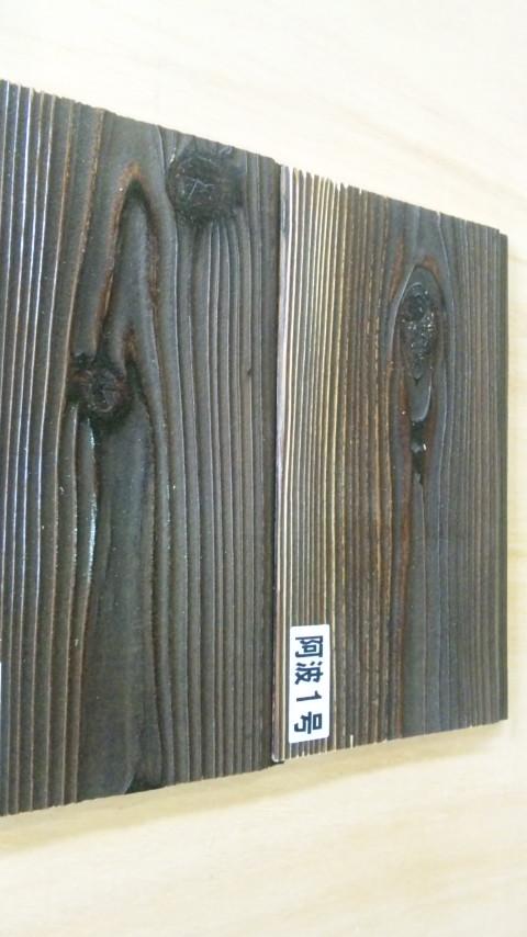 焼杉 軒下天井板 外装用羽目板 (阿波1号)