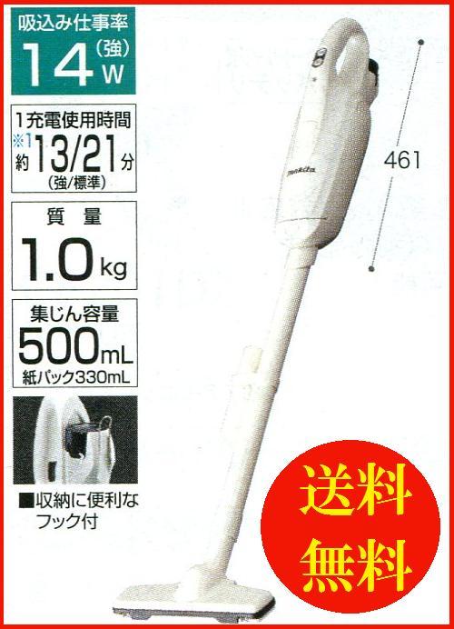 「送料無料」[マキタ掃除機][コードレス掃除機][掃除機]CL102DW(紙パック式+ワンタッチスイッチ付10.8V)