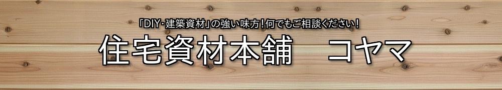 住宅資材本舗 コヤマ:DIY 無垢フローリング 通販 木材 送料無料 パイン材 パインフローリング