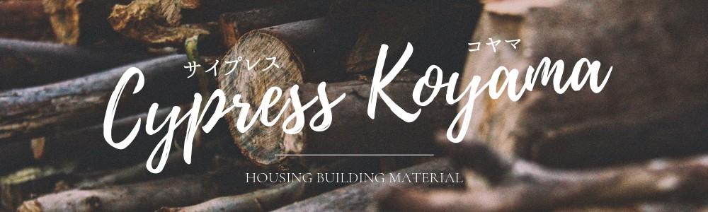 サイプレス コヤマ:DIY 無垢フローリング 通販 木材 送料無料 パイン材 パインフローリング