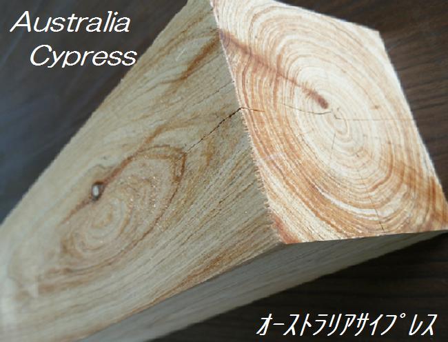 [木材][デッキ材]オーストラリアサイプレス3000x120x120, アクアテイラーズ:5a2dbfc6 --- sunward.msk.ru
