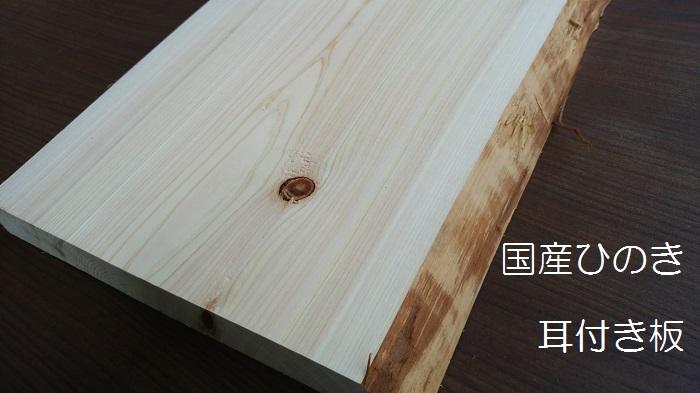 [木材][板]国産ヒノキ無垢節板3m×約30cm幅