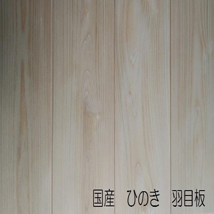 [送料無料][ヒノキ羽目板][無節上小]3000×120×10(10枚入り)