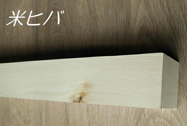 人気のイエローシダー! 米桧葉(ベイヒバ)3600×35×35(mm)8本セット