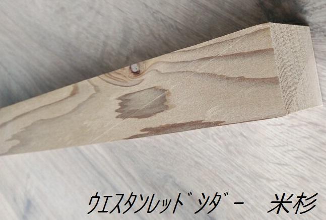 米杉(ベイスギ)2000×45×45(mm)8本セット
