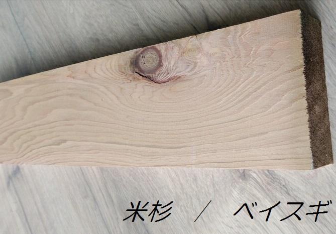 米杉(ベイスギ)3600×105×40(mm)4本セット, 三間町:a18cd7f6 --- reinhekla.no