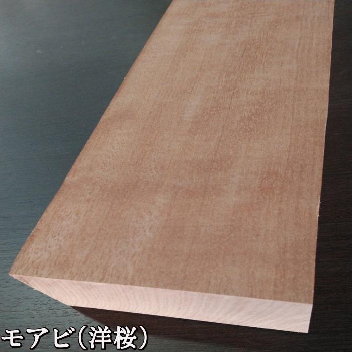 「木材」「ハードウッド」「洋桜(モアビ)」