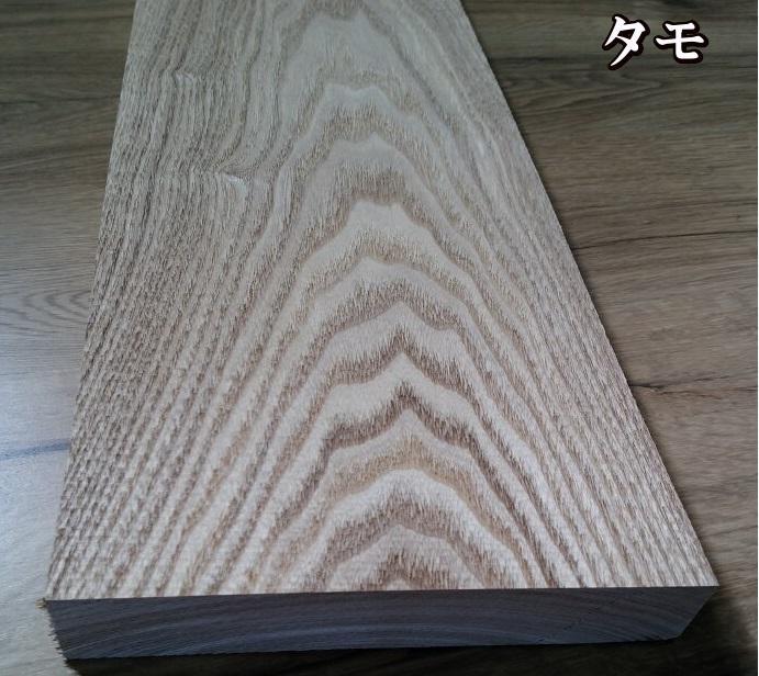 「選べる板幅」タモ無垢材長さ2000mm×幅175~150mm×厚み30mm