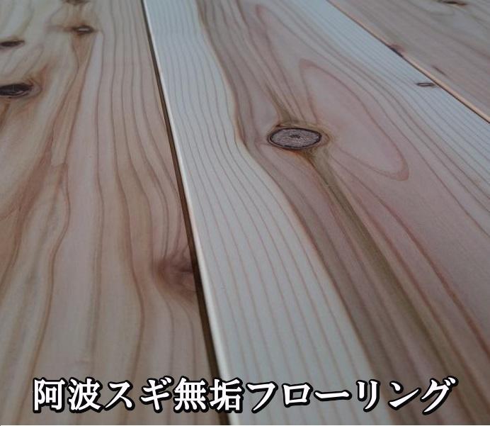 阿波の杉フローリング DIY 4000×145×15(6枚)床板 スギ材 DIY スギ材, 5本指セレクトショップ 靴下小町:95b3c0e1 --- sunward.msk.ru