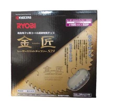 【5枚セット】リョービ 金匠レザースリットチップソー(一般木材用) 165×20×1.5×52P (6653671)