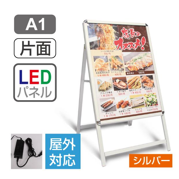 看板 LED 単面 銀 A1 スタンド 条件付き送料無料 令和製造 光る 照明 屋外 防水 a型看板 おしゃれ グリップ式 アルミ W640xH1225 LED-PNR-A1-SV1-01