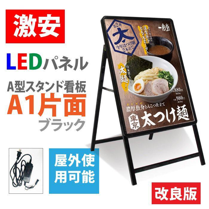 看板 LED 単面 黒 A1 スタンド 条件付き送料無料 令和製造 光る 照明 屋外 防水 a型看板 おしゃれ グリップ式 アルミ W640xH1225 WA1-S-BK