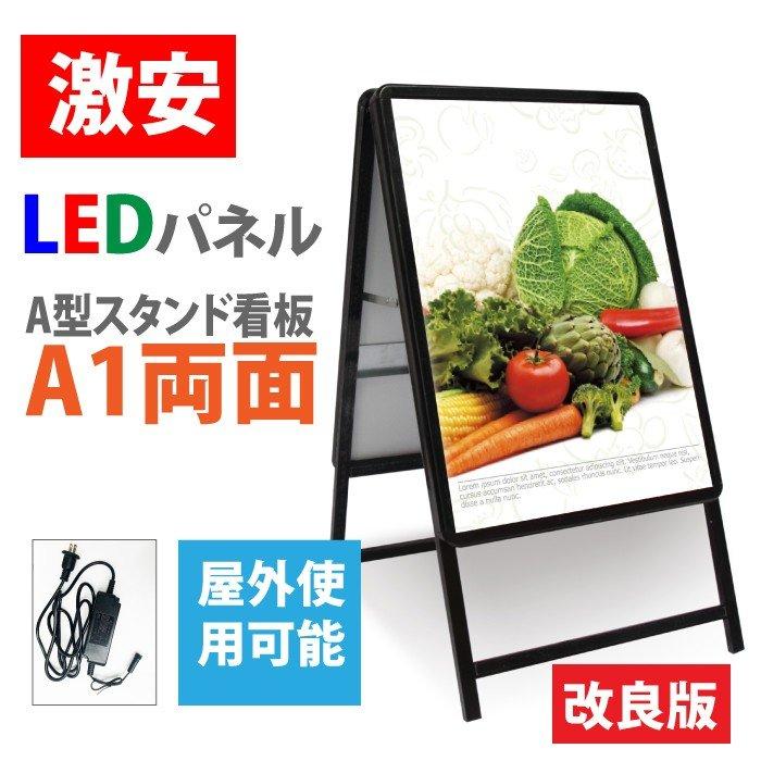 看板 LED 両面 黒 A1 スタンド 条件付き送料無料 令和製造 光る 照明 屋外 防水 a型看板 おしゃれ グリップ式 アルミ W640xH1225 WA1-D-BK