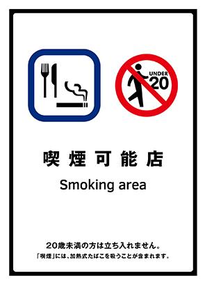可能 店 喫煙