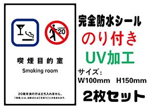 喫煙 目的 室
