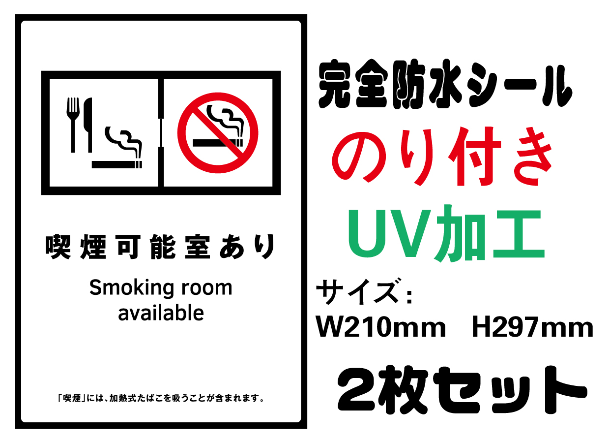 喫煙 防止 法 受動
