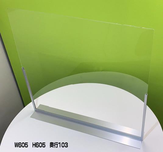 コロナウイルス対策 アクリル 飛沫感染防止 透明 間仕切り 仕切り板 パネル オフィス 病院 パーティーション テーブル 一人席 相席 5☆好評 仕切 令和2年 カウンター席 ついに入荷 W605H605D103 ポイント5倍 組み立て不要 ウイルス防止 卓上 デスク オフィス飲食店 おひとり席 机上