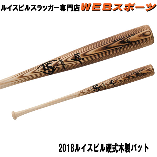 2018ルイスビル硬式木製バットPRIME MLBアッシュWTLNAAR03セミトップバランス