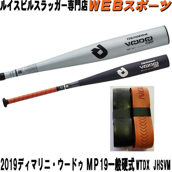 2019Wilsonディマリニ・ヴードゥ 一般硬式用バットMP19【おまけ付】WTDXJHSVM(JHRVM後継)