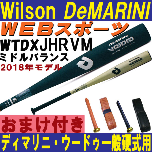 2018Wilsonディマリニ・ヴードゥ 一般硬式用バット【おまけ付】WTDXJHRVM