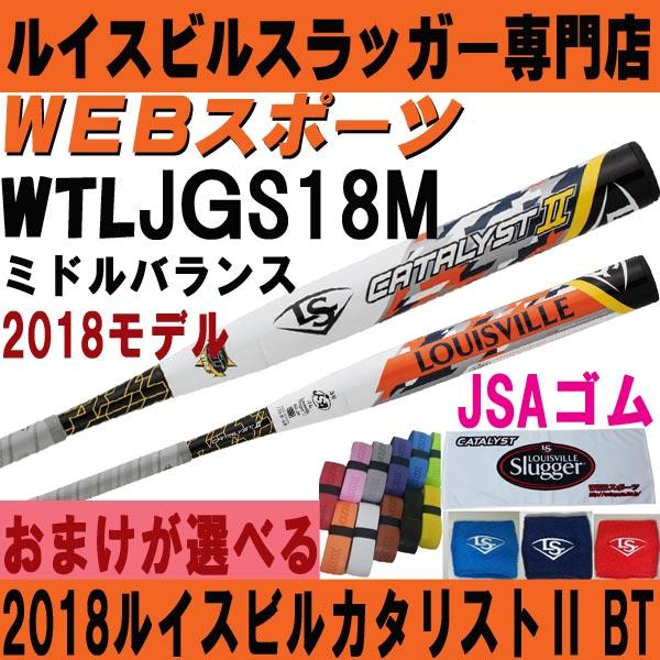 2018ルイスビル カタリスト2 BT ソフトボールバット3号ゴムミドル【おまけ付】WTLJGS18M(JGS17M後継)