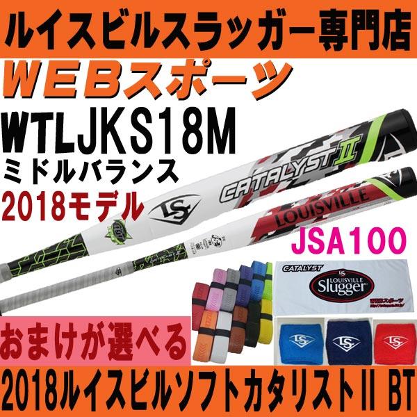 2018ルイスビル カタリスト2 BT ソフトボール バット3号(革・ゴム)ミドル【おまけ付】WTLJKS18M(JKS17M後継)