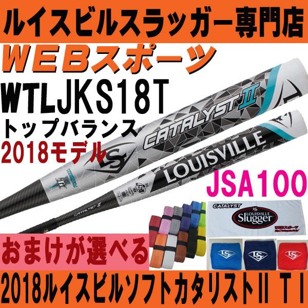 2018ルイスビル カタリスト2 TI ソフトボールバット(革・ゴム3号)【おまけ付】WTLJKS18T(JKS17T後継)