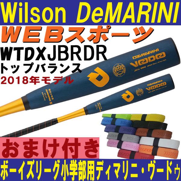 2018Wilsonディマリニ・ヴードゥ ボーイズリーグ小学部用【おまけ付】WTDXJBRDR(JBQDR後継)
