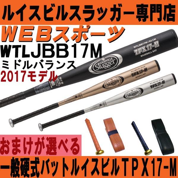 【在庫処分】2017ルイスビルTPX一般硬式用金属バット ミドルバランス【おまけ付】WTLJBB17M(JBB116後継)