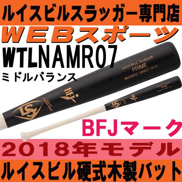 2018硬式BFJ木製バットPRIME MLBメープル ミドルバランスWTLNAMR07ルイスビルスラッガー