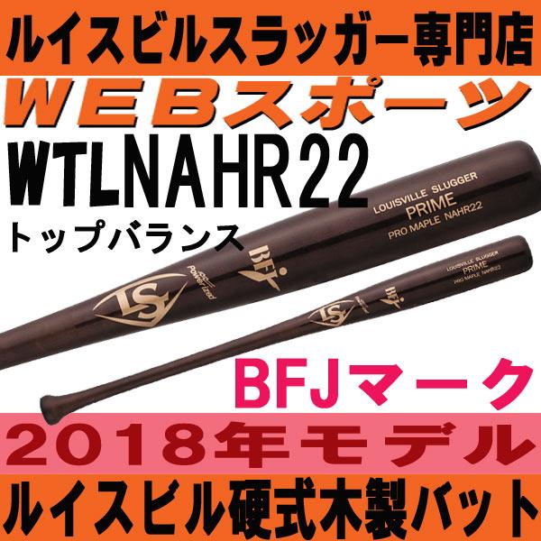2018ルイスビル硬式木製バットPRIMEプロメープルWTLNAHR22(DeMARINI WTDXJHP22後継)トップバランス