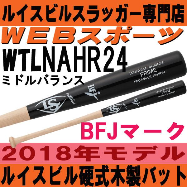 2018ルイスビル硬式木製バットPRIMEプロメープルWTLNAHR24(DeMARINI WTDXJHQ24後継)ミドルバランス