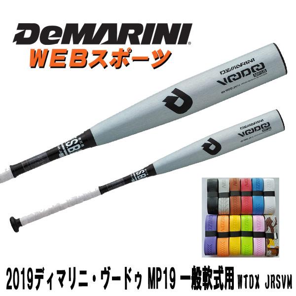 2019ディマリニ・ヴードゥ MP19 一般軟式用ミドルバランスWTDXJRSVM【オマケ付】