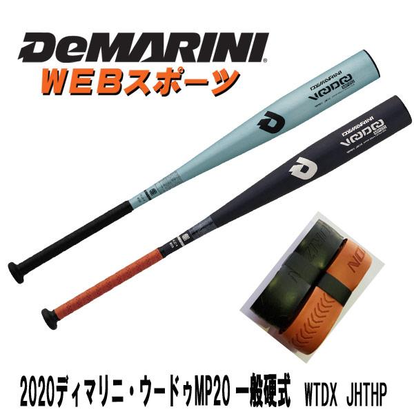 お気にいる 2020ディマリニ ヴードゥ MP20 一般硬式用ミドルバランスWTDXJHTHP オマケ付 新作販売 WTDXJHSVM後継