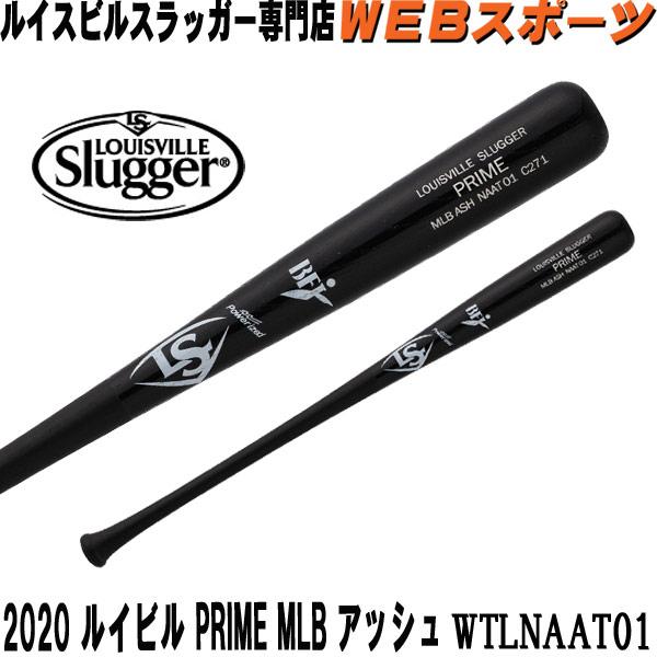 2020ルイスビルスラッガー 硬式用木製 PRIME MLB アッシュ NAAT01 (C271型)セミトップバランスWTLNAAT01(WTLNAAS後継)