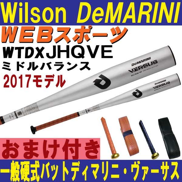 2017Wilsonディマリニ・ヴァーサス一般硬式用バット【おまけ付】WTDXJHQVE(JHPVE後継)