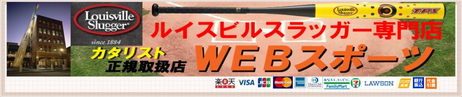 WEBスポーツ:ルイスビルスラッガー専門店