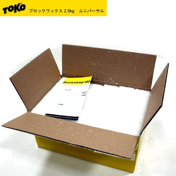 【w59】TOKO トコ ブロックワックス ショート ユニバーサル 2.5kg 5500217 プロショップ用 業務ホットワックス スキー&スノーボード ワックス 7613186050580 【C1】 【w59】【w60】