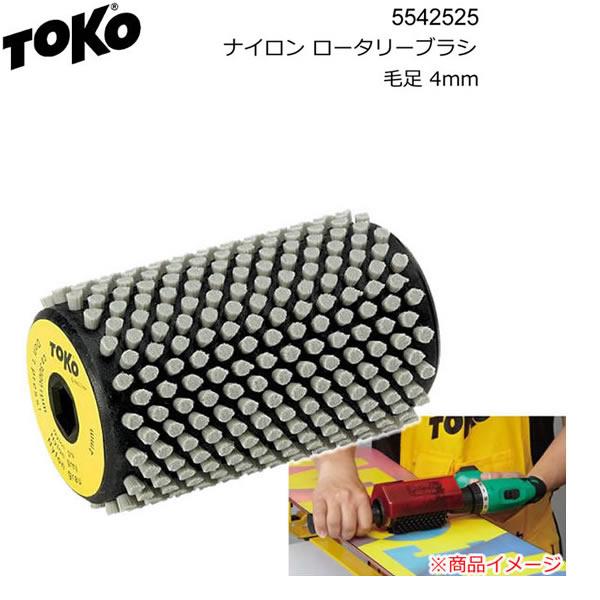 【w59】TOKO トコ ナイロン ロータリーブラシ 毛足4mm 5542525 ローラーブラシ スキー&スノーボード チューンナップ【w59】【w60】