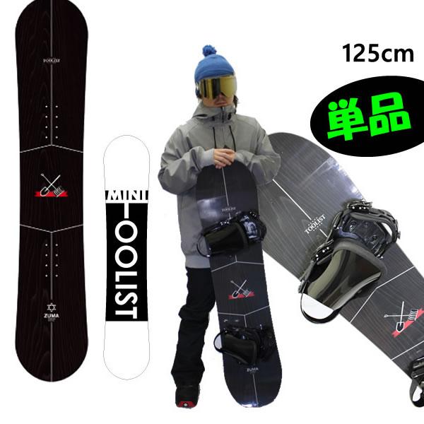 ●スノーボード 単品● ZUMA【ツマ】 スノーボード板 /MINI TOOLIST 125cm  zuma スノーボードセット【L2】【代引不可】【w39】